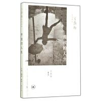 开放的人生(人生四书之一)/王鼎钧作品系列