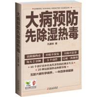 【正版二手书9成新左右】大病预防先除湿热毒 孔繁祥 吉林出版集团,吉林科学技术出版社