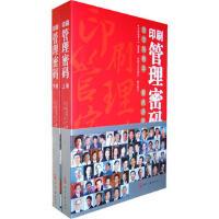 【二手书8成新】印刷管理密码(上下册 《印刷经理人》编辑部 印刷工业出版社