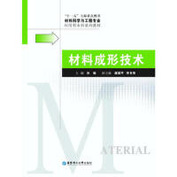 【正版二手书9成新左右】材料成形技术 孙瑜 华东理工大学出版社