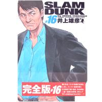 [现货]日文原版 灌篮高手 SLAM DUNK 完全版  16