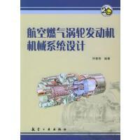 【二手正版9成新现货包邮】航空燃气涡轮发动机机械系统设计 林基恕著 航空工业出版社 9787801835826