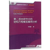 第二语言研究中的结构方程模型案例分析 外语教学与研究出版社