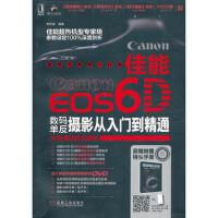 封面有磨痕SDWY-佳能EOS 6D数码单反摄影从入门到精通-全高清视频讲解版-超值附赠镜头手册-(含1DVD) 罗斯