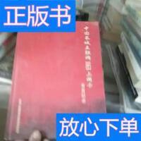 [二手旧书9成新]中国长城互联网163上网卡 首发纪念 /中国长城互?