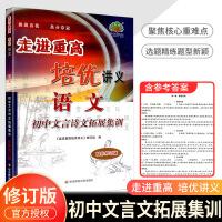2020新版 走进重高 培优讲义 语文 初中文言诗文拓展集训 第2版 初三上册下册同步竞赛练习测试题
