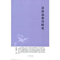 汉唐边塞诗研究