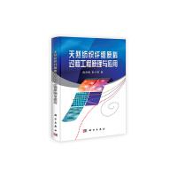 天然纺织纤维原料过程工程原理与应用