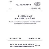 电气装置安装工程低压电器施工及验收规范 GB 50254-2014