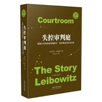 失控审判庭:美国头号刑辩律师塞缪尔?雷波维兹的惊天逆转