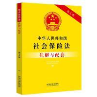 中华人民共和国社会保险法注解与配套(第五版)