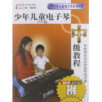 【旧书二手书9成新】少年儿童电子琴中级教程(DVD版) 万宝柱 9787564411626 北京体育大学出版社