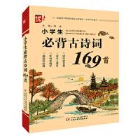 小学生必背古诗词169首,郎建 著,中国少年儿童新闻出版总社(中国少年儿童出版社),9787514850697