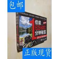[二手旧书9成新]佳能EOS 600D 1分钟秘笈 /黑瞳、刘宝成 著 中国