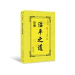 治平之道诠解,汪辉祖,天津古籍出版社,9787552806588