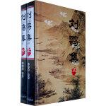 【包邮】刘鹗集(上、下册) (清)刘鹗,刘德隆 整理 吉林文史出版社 9787807025108