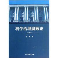 科学治理腐败论 张杰 中国检察出版社