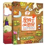 詹姆士的厨房1+2(套装2册)[精选套装]