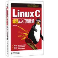 【二手书8成新】Linux C编程从入门到精通( 宋磊,程钢 人民邮电出版社