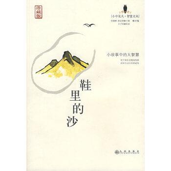 鞋里的沙(珍藏版) 张健鹏,胡足青 ,丰子恺  绘 九州出版社 9787801956507
