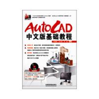 AutoCAD 中文版基础教程(含盘)