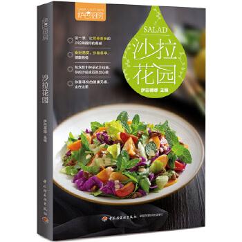 """沙拉花园(萨巴厨房) 营养美味,食材易买,步骤易学,这一季,让百种沙拉点亮你的餐桌!你要寻找的健康元素全在这里!荣获2016年世界美食与美酒图书大奖""""best blogger book""""奖。"""