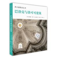 巴洛克与洛可可建筑(西方建筑史丛书)