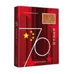 70年邮票看中国(2019年度央视中国好书;2019年精品阅读年度好书奖)