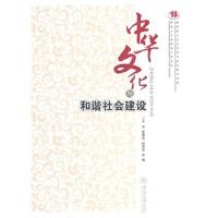 中华文化与和谐社会建设