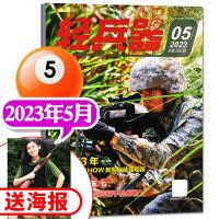 【2019年10+11月 全二册】轻兵器杂志2019年10/11月 共2本 现货 杂志订阅