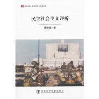 【二手旧书九成新】民主社会主义评析周新城社会科学文献出版社9787509735763