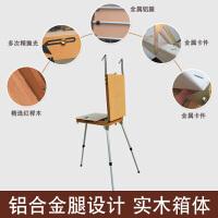博瑞艾特便携油画箱油画架写生油画架子木制美术绘画工具箱实木