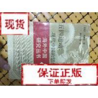 【旧书二手书9成新】五四运动:现代中国的思想革命 周策纵 江苏人民出版社9787214017796