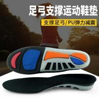PU弹力减震运动鞋垫加厚柔软足弓支撑男女士成人篮球跑步登山鞋垫