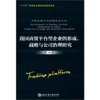 我国商贸平台型企业的形成、战略与公司治理研究 邱毅 浙江工商大学出版社