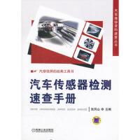 【旧书二手书9成新】汽车传感器检测速查手册 张凤山 9787111363286 机械工业出版社