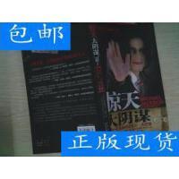 [二手旧书9成新]惊天大阴谋:还原一个真实的迈克尔・杰克逊 /[美