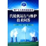 电厂工人技术问答丛书--汽轮机运行与维护技术问答,沈英林,张瑞祥,化学工业出版社,9787122040343【正版保证
