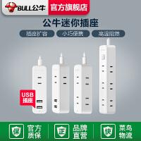 公牛插座两极迷你多功能智能插座2孔插排插线板插板接线板