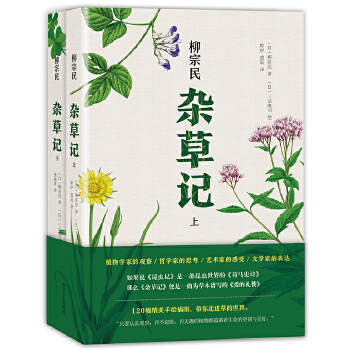 杂草记(全2册)如果说《昆虫记》是一部昆虫世界的《荷马史诗》,那么《杂草记》便是一曲为草木谱写的《爱的礼赞》。120幅手绘插图,上下两册精美呈现,带你走进草的世界。