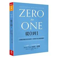 【台版】中文繁体 包邮 ��0到1:打�_世界�\作的未知�z密,在意想不到之��l�F�r值 Zero to One