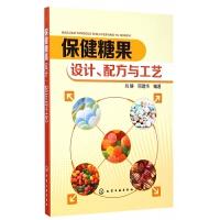 保健糖果(设计配方与工艺)