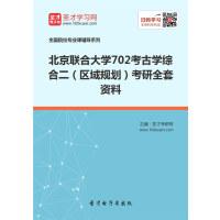 2020年北京联合大学702考古学综合二(区域规划)考研全套资料(非纸质书)2020年考研考试用书配套教材/重点复习资