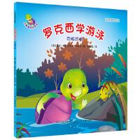 小紫龟成长绘本系列:罗克西学游泳-克服恐惧,亨尼西,河北少年儿童出版社,9787537671439