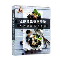 美食摄影完全手册 让你轻松拍出美味美尼克尔斯杨湖北科学