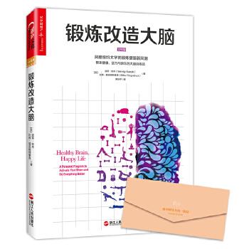 锻炼改造大脑(pdf+txt+epub+azw3+mobi电子书在线阅读下载)