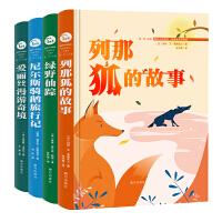 爱丽丝 绿野仙踪 列那狐 尼尔斯 奇幻之旅故事(套装共4册)国际大师美绘 精装珍藏版 智慧熊图书