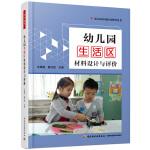 万千教育学前・幼儿园生活区材料设计与评价