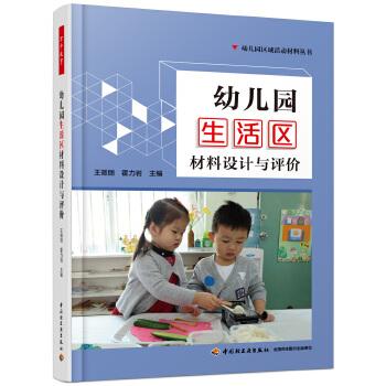万千教育学前·幼儿园生活区材料设计与评价 《幼儿园区域活动:环境创设与活动设计方法》姐妹篇,《幼儿园区域活动材料丛书》之一,生活区活动设计指南