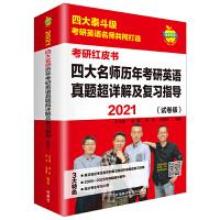 2021四大名师历年考研英语真题超详解及复习指导(试卷版)(苹果英语考研红皮书)